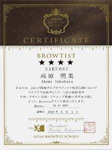 ジャパンブローティスト認定(アイブロー)
