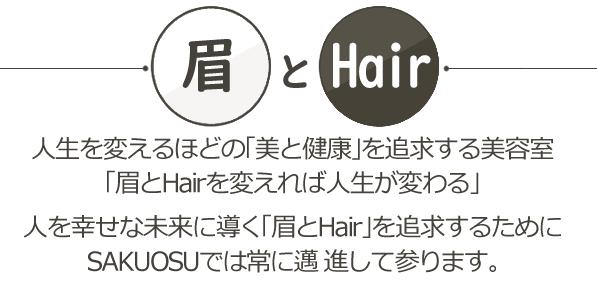肌の弱い方、敏感肌の方専門美容院 シャンプーをお酢系に変えるだけで、肌・頭皮・髪が健康になり艶がでてサラサラに仕上がります。